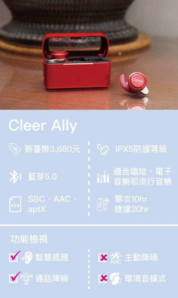 Cleer Ally 真無線藍牙耳機
